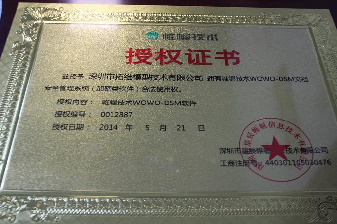 江苏手板加工厂的保密软件