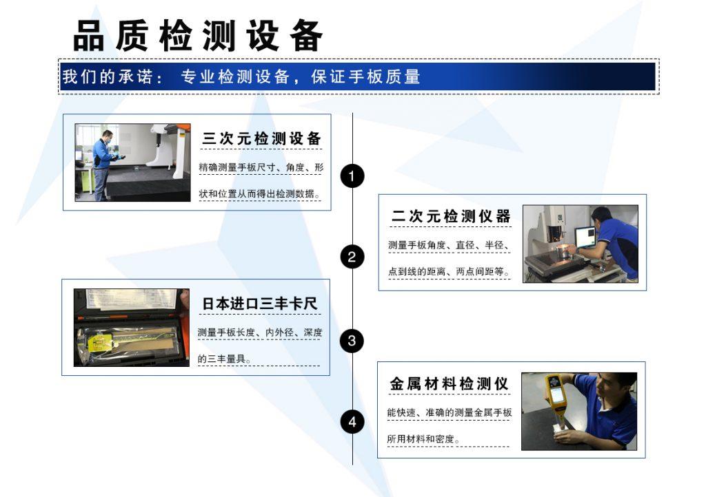拓维品质检测设备