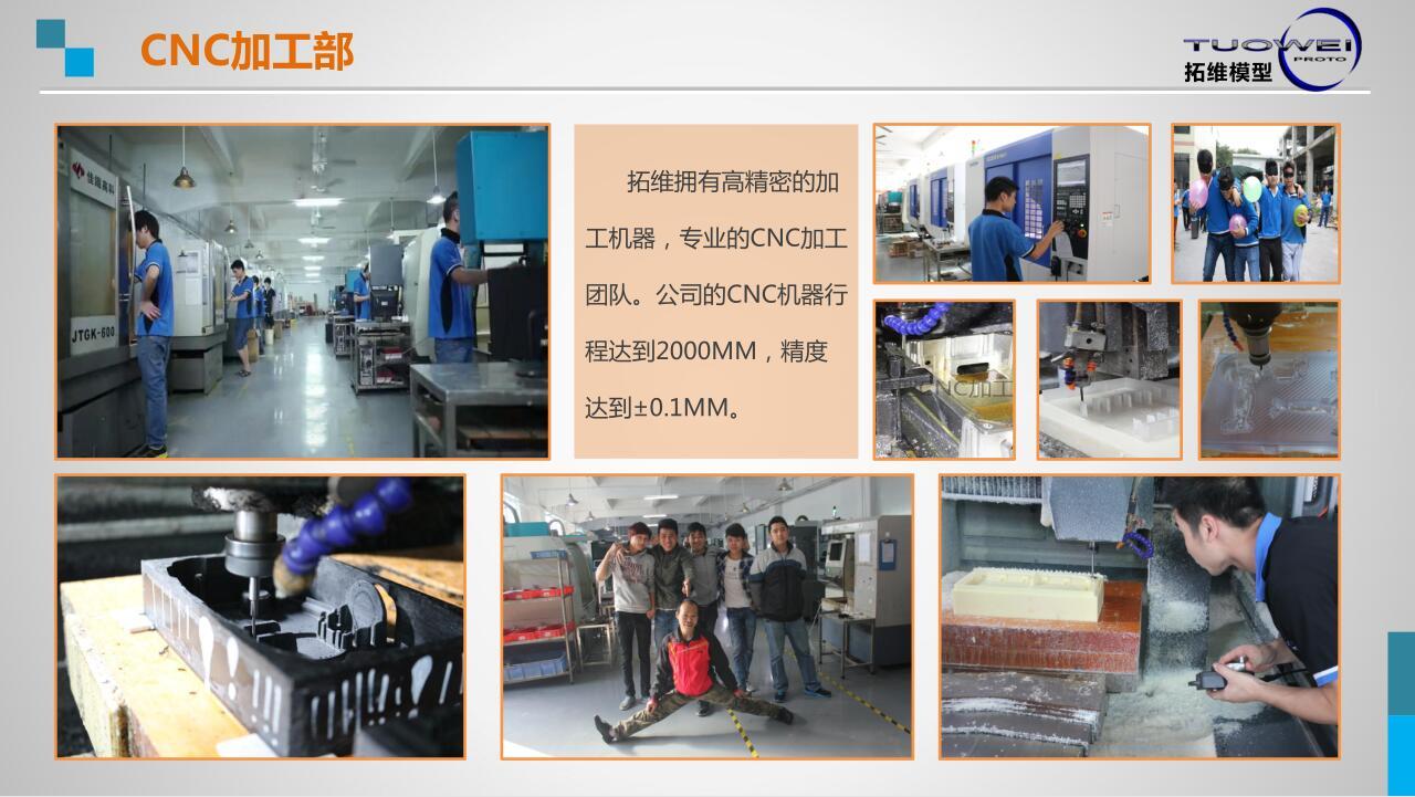 CNC加工部门