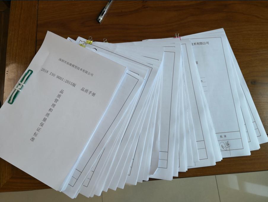ISO纸质版的文件