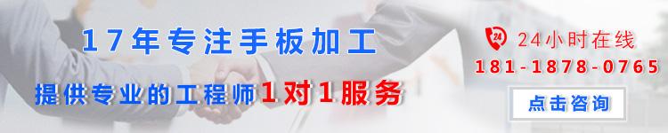 广东手板厂咨询按钮