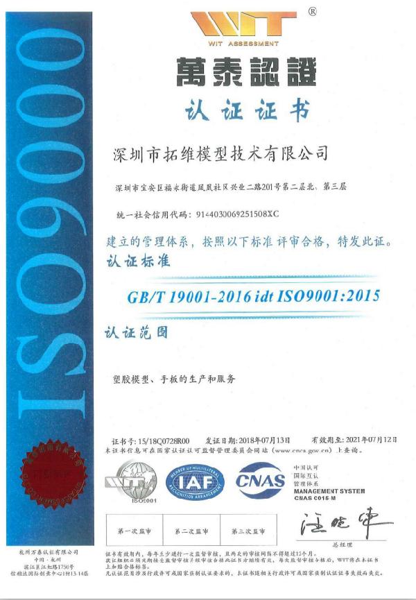手板加工厂-ISO9001质量管理体系