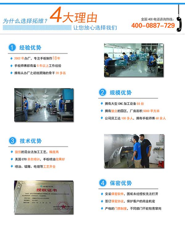 深圳CNC手板制作厂