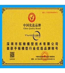 荣获手板模型行业中国优选品牌