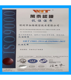 ISO9001质量管理体系认证